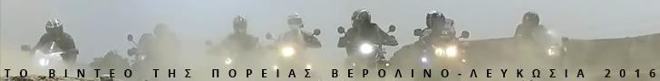 banner video poreias 2016