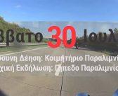 Εκδήλωση στο Παραλίμνι το Σάββατο 30 Ιουλίου
