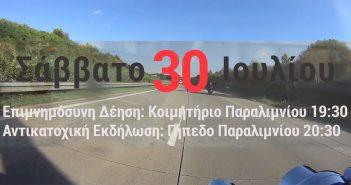 30july