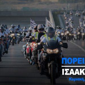 Πορεία Μνήμης 2018