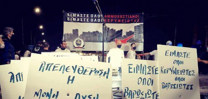 Αντικατοχική διαμαρτυρία για την Αμμόχωστο